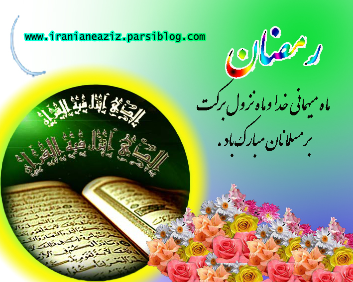 تبریک رمضان